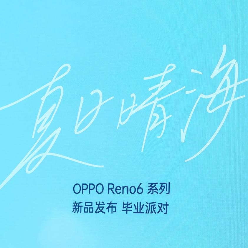 """阿那亚举办""""夏日晴海""""毕业派对 OPPO Reno6系列正式发布"""