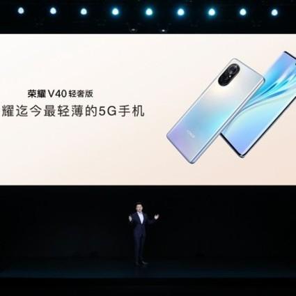 轻薄超曲屏+10亿色显示,荣耀V40轻奢版今日发布,2999元起