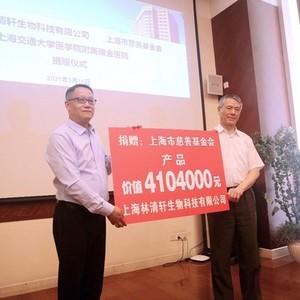 助力抗疫,林清轩公司向上海市慈善基金会捐赠价值410万元物资