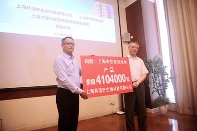 林清轩公司向上海市慈善基金会捐赠价值410万元物资