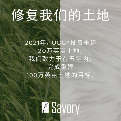 """2021地球日,UGG®承诺""""修护我们的地球"""""""
