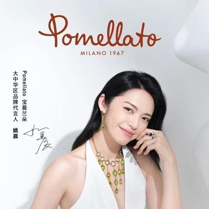 Pomellato宝曼兰朵携手姚晨,正式宣布大中华区品牌代言人