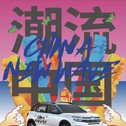 """年轻澎湃、不拘一格,和东风雪铁龙一同见证""""潮流中国"""""""