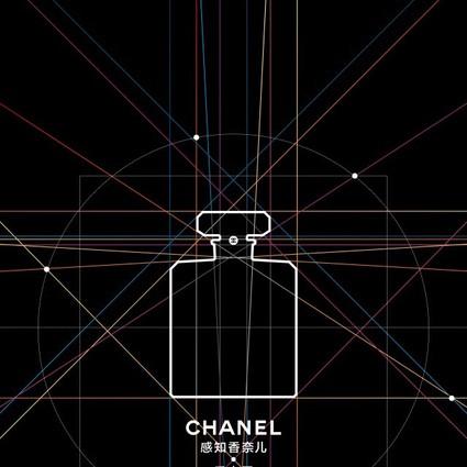 《感知香奈儿》香水展即将开幕 香气 色彩 声音的契合