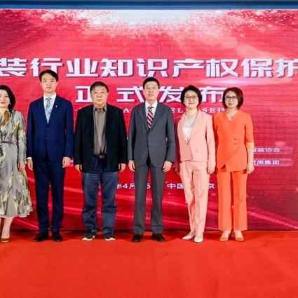 """助推""""中国创意"""",中国首份服装业知识产权保护白皮书在京发布"""