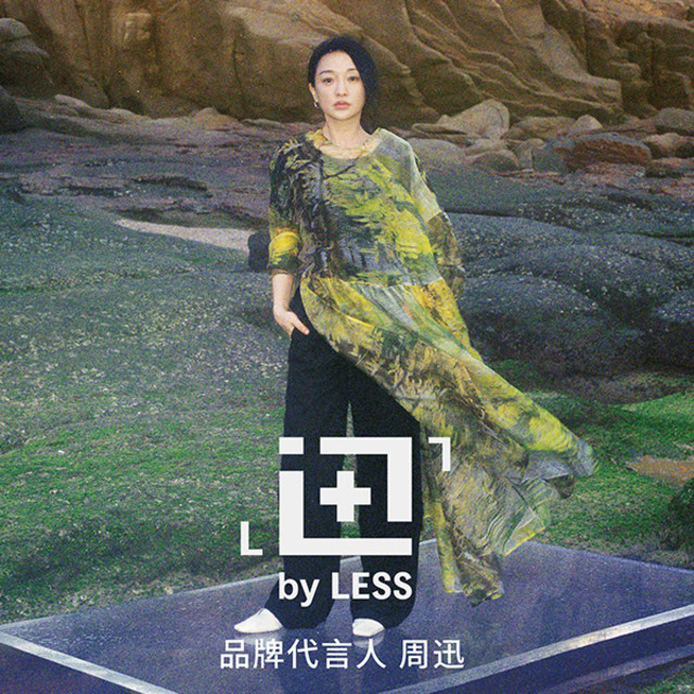 LESS携手品牌代言人周迅推出首个明星联名系列