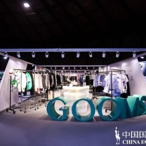 GOOMS 2022 春夏中国国际时装周订货会