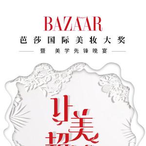 2021芭莎国际美妆大奖颁奖盛典赋能多元化美学理念 让美超越时光