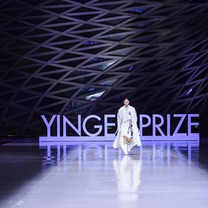 """YINGER PRIZE三年磨一剑  向全球新锐设计力量再次吹响""""创意集结号"""""""