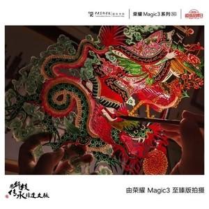 王潮歌《只有系列》再创新作?携手荣耀Magic3系列用影像传承非遗文化根脉