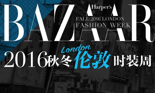 2016秋冬伦敦时装周