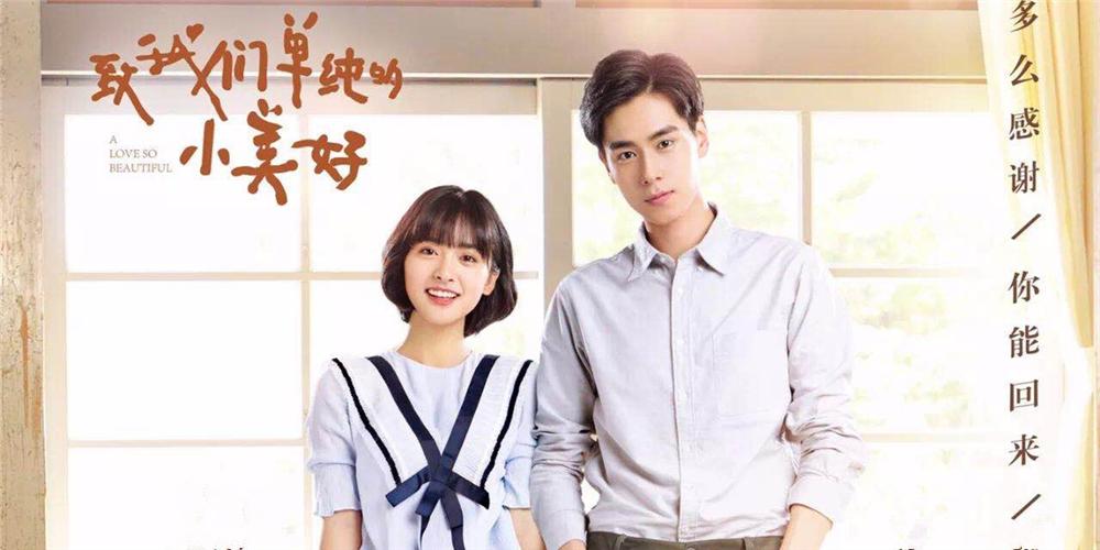 《小美好》结局,江辰陈小希在一起,我们的青春在继续