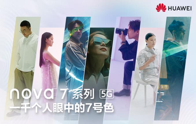 nova7系列5G 一千个人眼中的7号色