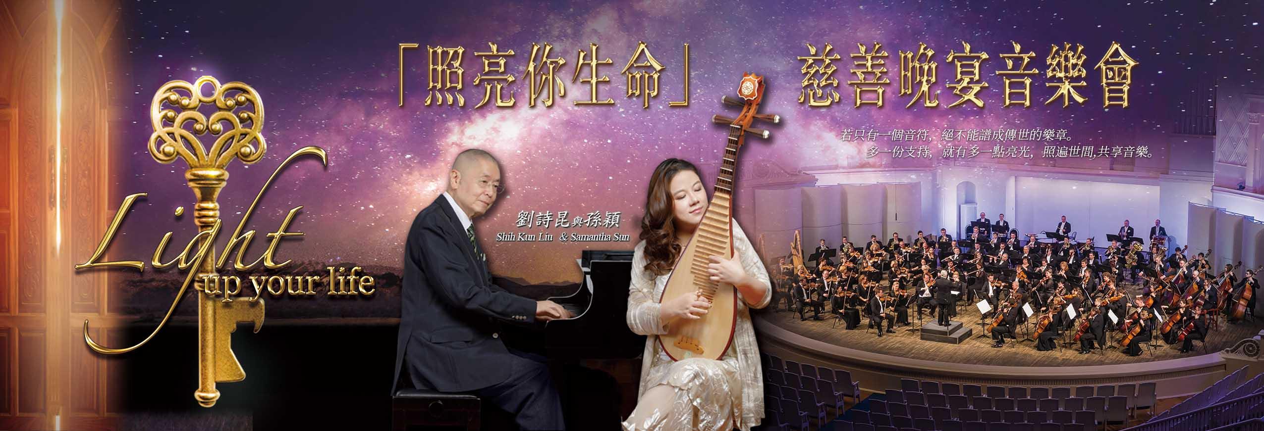 中国全球音乐教育协会呈献《照亮你生命·世纪音乐盛宴》