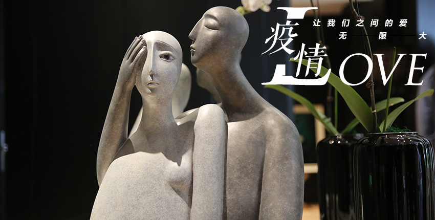 带你走进「爱×无限大」艺术云展