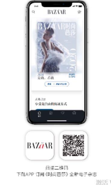 时尚芭莎App
