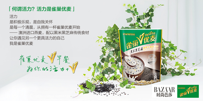 雀巢优麦即食牛奶燕麦片(黑米黑芝麻口味)