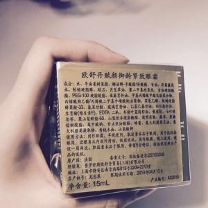 #欧舒丹赋颜御龄紧致眼霜 #超级Q的包装+体验感!