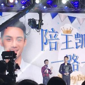 #王凯8.18生日会门票# 试用报告
