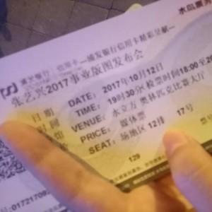 #张艺兴2017事业版图发布会Showcase入场券# 试用报告
