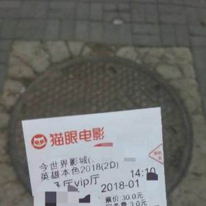 #《英雄本色2018》电影票# 试用报告