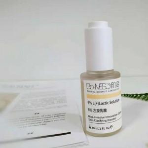 #Bio-MESO肌活衡肤瓷感动力肌底液#